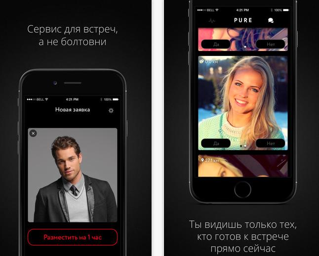 Программы для знакомств на айфон