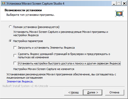 Установка Movavi Screen Capture Studio