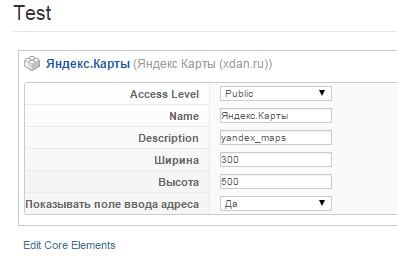 Настройка элемента Яндекс Карты в Zoo