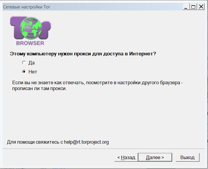 Что посмотреть в тор браузере как открыть запрещенные сайты через тор hyrda