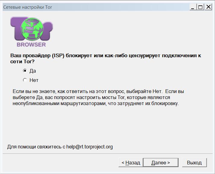 Если провайдер блокирует тор браузер hydra скачать тор браузер 2017 gydra